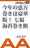 今年の恵方巻きは豪華版! 七福海苔巻き鮨 (All About Books)