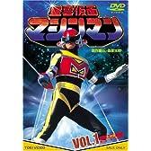 星雲仮面マシンマン VOL.1 [DVD]