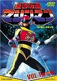 星雲仮面マシンマン VOL.1[DVD]