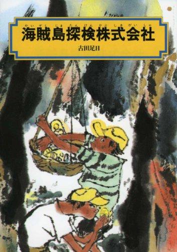 海賊島探検株式界社 (偕成社文庫)
