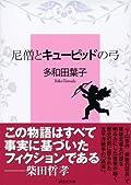 多和田葉子『尼僧とキューピッドの弓』の表紙画像