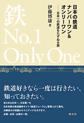 日本の鉄道ナンバーワン&オンリーワン -