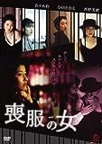 喪服の女 [DVD]