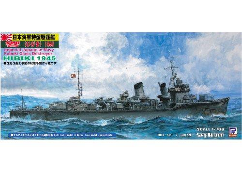 ピットロード 1/700 日本海軍 暁型 特III型 駆逐艦 響 1945 W104