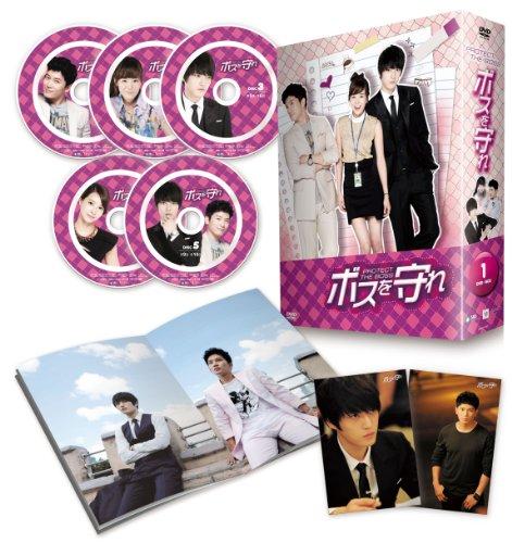 ボスを守れ DVD-BOXI