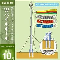 キング印鯉のぼり 鯉のぼり 庭用 Wパイルポール10号 単品 13k-paipo10