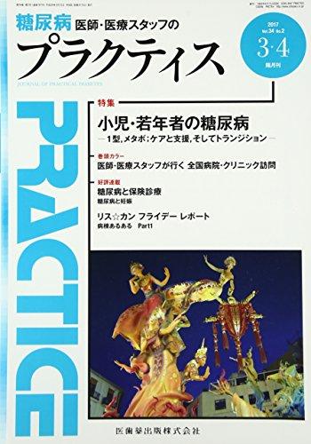 プラクティス 34巻2号 小児・若年者の糖尿病 -1型,メタボ;ケアと支援,そしてトランジション-の詳細を見る