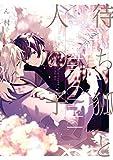 待ち狐と人の子【電子限定カラーイラスト付き】 (gateauコミックス)