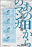 あの日からのマンガ (ビームコミックス) [コミック] / しりあがり寿 (著); エンターブレイン (刊)