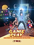 Gameplay: The Story of the Videogame Revolution (字幕版)