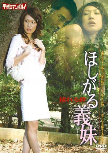 ほしがる義妹 / 揺れる絆 [DVD]