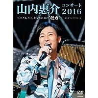 山内惠介 DVD全7巻セット【NHKスクエア限定セット】