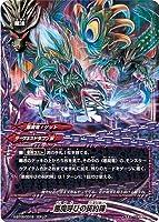 バディファイト/S-BT05/0018 悪魔呼びの契約陣【ガチレア】