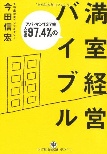 アパ・マン137室入居率97.4%の満室経営バイブルの詳細を見る
