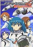 OVA ストラトス・フォー CODE:X-1 RETURN TO BASE [DVD]