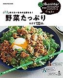 「いま」作りたいものが全部ある!野菜たっぷり おかず122品。(仮) (オレンジページブックス)