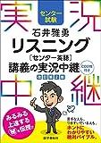センター試験石井雅勇 リスニングセンター英語講義の実況中継