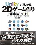 Unityではじめる2Dゲーム作り徹底ガイド スマートフォンでも遊べる本格ゲーム開発に挑戦