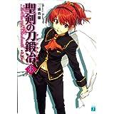 聖剣の刀鍛冶(ブラックスミス) 3 (MF文庫J)