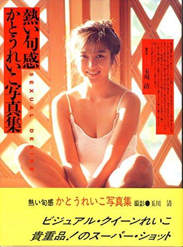 熱い旬感―かとうれいこ写真集 (PaPaRa Books)