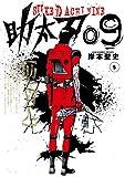 助太刀09 (5) (デジタル版ガンガンコミックス)