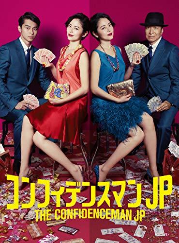 コンフィデンスマンJP Blu-ray BOX
