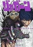 ジャガーン 3 (ビッグコミックス)
