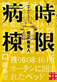 読書日記5 『時限病棟』
