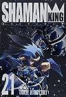 シャーマンキング 完全版 第21巻