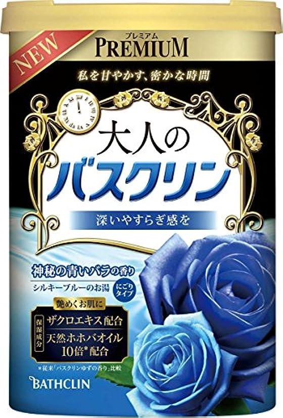 貼り直すワンダーのぞき見大人のバスクリン 神秘の青いバラの香り 600g入浴剤