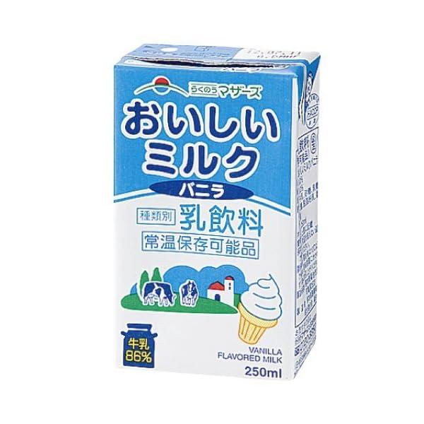 【ケース販売】 らくのうマザーズ おいしいミルク...の商品画像