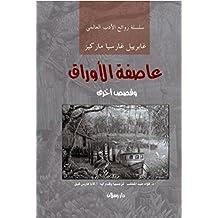عاصفة الأوراق و قصص أخرى (1) (Arabic Edition)