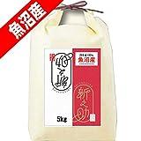 【精米】 29年産 新米 新潟県産 新之助 5kg しんのすけ 精白米