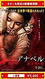 『アナベル 死霊博物館』映画前売券(一般券)(ムビチケEメール送付タイプ)