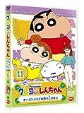 クレヨンしんちゃん TV版傑作選 第5期シリーズ 11 オーストラリアは盛り上がるゾ [DVD]
