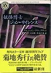妖怪博士ジョン・サイレンス (角川ホラー文庫)