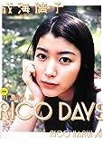 成海璃子 写真集 『 RICO DAYS 』