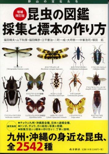 増補改訂版 昆虫の図鑑 採集と標本の作り方