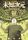 未知次元 : 2 (アクションコミックス)