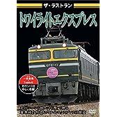 ザ・ラストラン トワイライトエクスプレス [DVD]