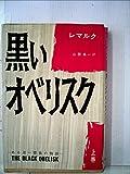 黒いオベリスク〈上巻〉 (1958年)