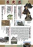 歴史道 Vol.3 (週刊朝日ムック) 画像