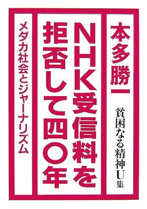 NHK受信料を拒否して四〇年—貧困なる精神U集