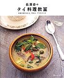 長澤恵のタイ料理教室