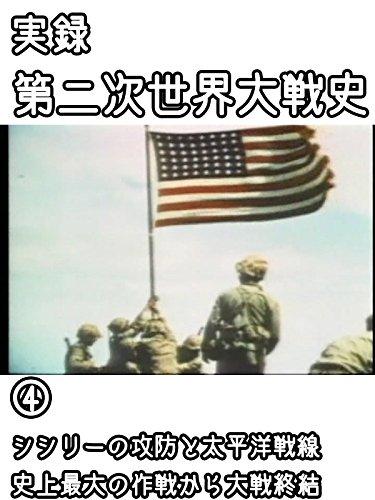 実録 第二次世界大戦 第四巻 シシリーの攻防と太平洋戦線 史上最大の作戦から大戦終結