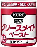 KURE呉工業 グリースメイトペースト