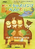 NHKキッズソング ベスト50 (NHK出版オリジナル楽譜シリーズ)