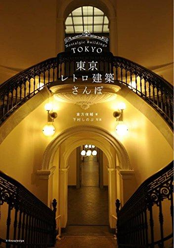 東京レトロ建築さんぽの詳細を見る