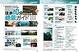 デジタルカメラマガジン2019年9月号 画像