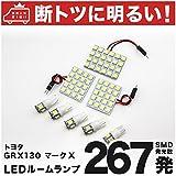 【断トツ267発!!】 GRX130 マークX 後期 LED ルームランプ 8点セット [H24.8~] トヨタ 車中泊 基板タイプ 圧倒的な発光数 3chip SMD LED 仕様 室内灯 カー用品 HJO